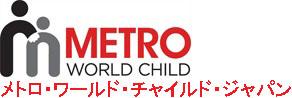 メトロ・ワールド・チャイルド・ジャパン